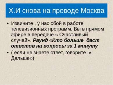 X.И снова на проводе Москва Извините , у нас сбой в работе телевизионных прог...