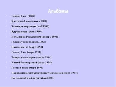Альбомы Сектор Газа (1989) Колхозный панк (июнь 1989) Зловещие мертвецы (май ...