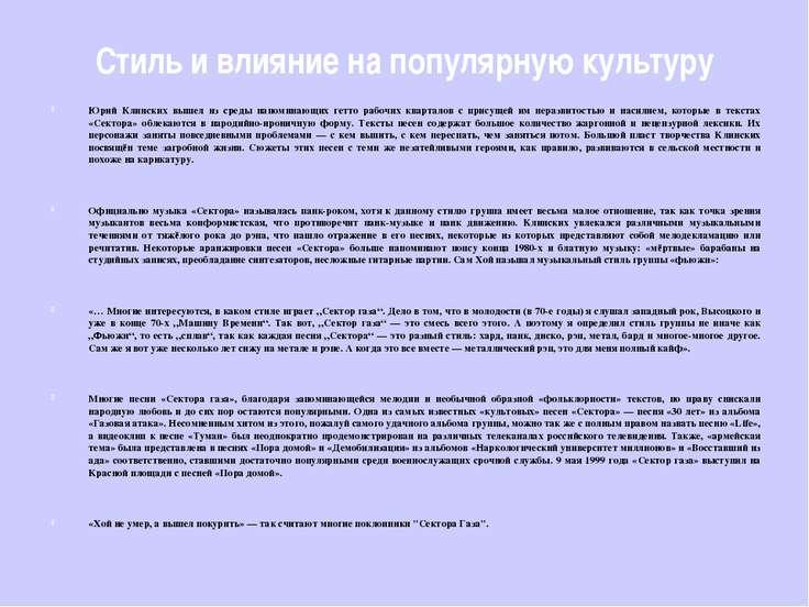 Стиль и влияние на популярную культуру Юрий Клинских вышел из среды напоминаю...