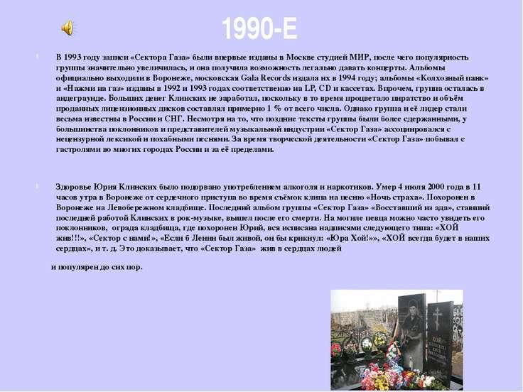 1990-Е В 1993 году записи «Сектора Газа» были впервые изданы в Москве студией...