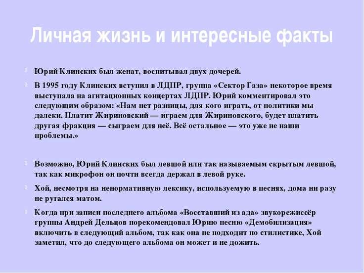 Личная жизнь и интересные факты Юрий Клинских был женат, воспитывал двух доче...