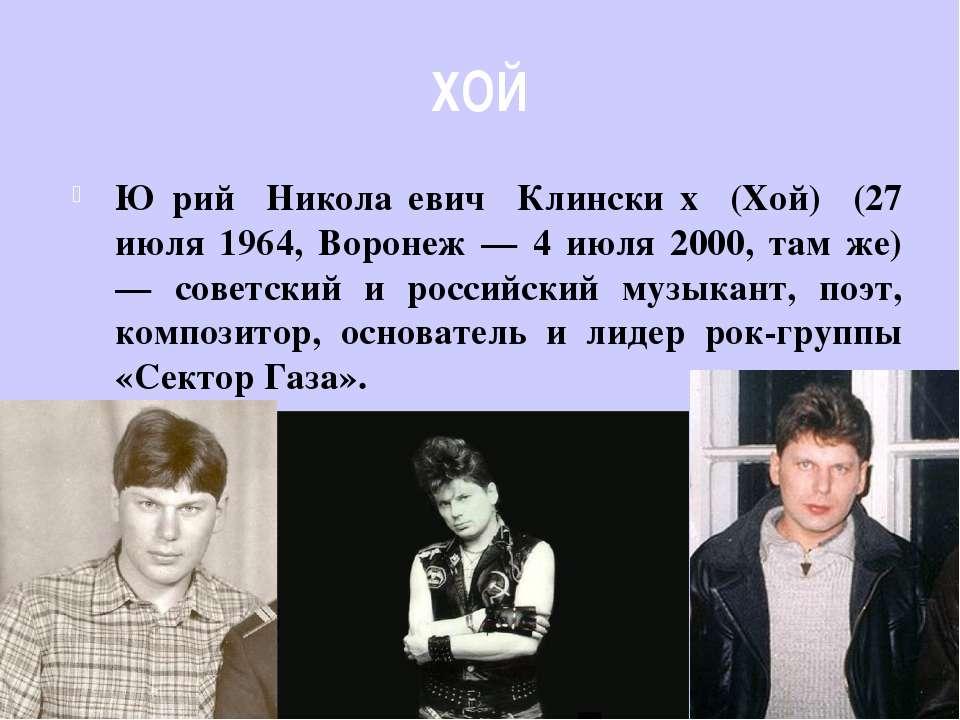 ХОЙ Ю рий Никола евич Клински х (Хой) (27 июля 1964, Воронеж — 4 июля 2000, т...
