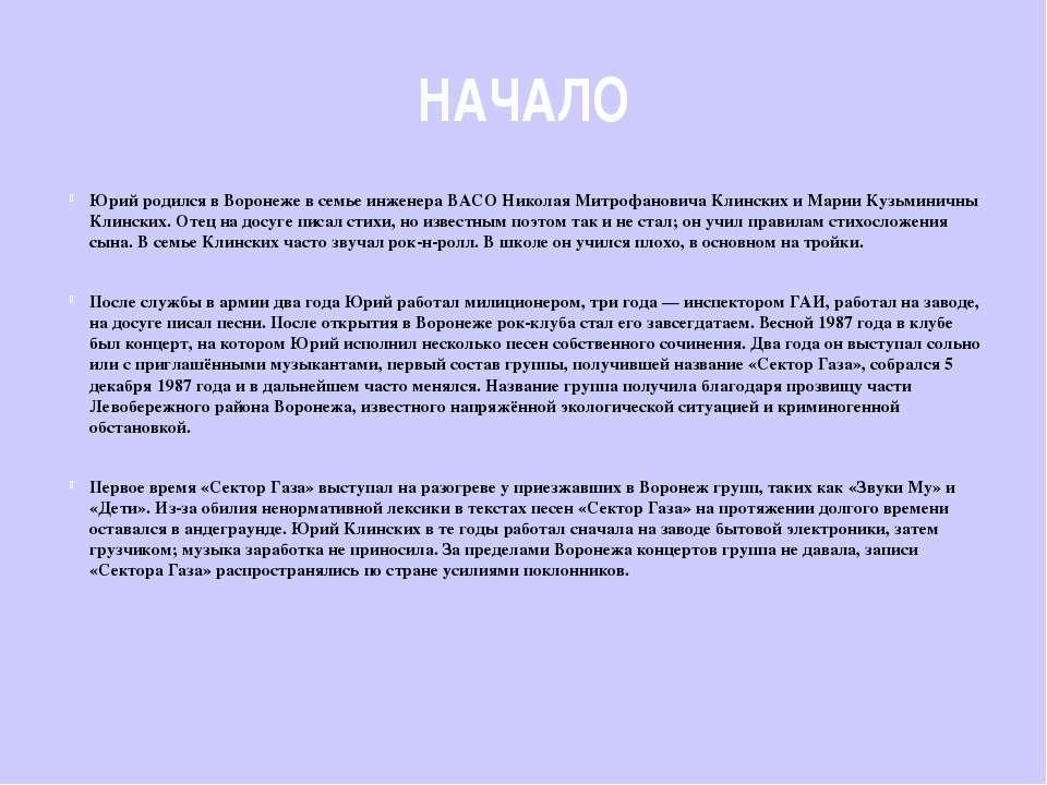НАЧАЛО Юрий родился в Воронеже в семье инженера ВАСО Николая Митрофановича Кл...
