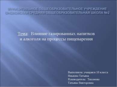 Тема: Влияние газированных напитков и алкоголя на процессы пищеварения Выполн...