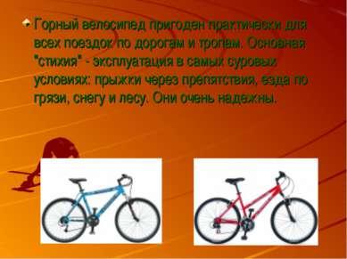 Горный велосипед пригоден практически для всех поездок по дорогам и тропам. О...
