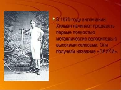 В 1870 году англичанин Хилман начинает продавать первые полностью металлическ...