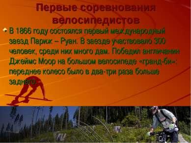 Первые соревнования велосипедистов В 1866 году состоялся первый международный...