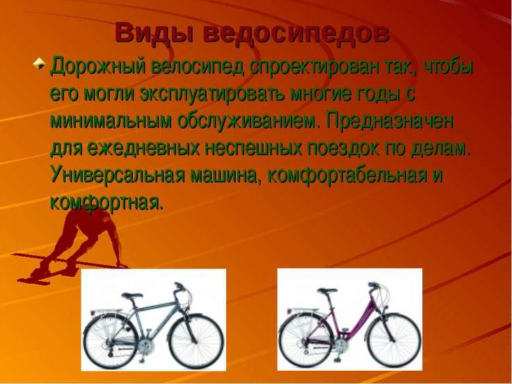 Виды ведосипедов Дорожный велосипед спроектирован так, чтобы его могли эксплу...