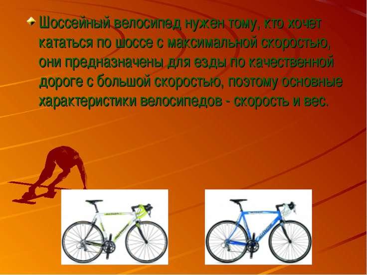 Шоссейный велосипед нужен тому, кто хочет кататься по шоссе с максимальной ск...