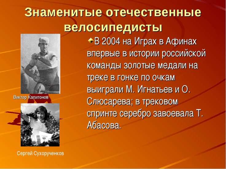 Знаменитые отечественные велосипедисты Виктор Капитонов Сергей Сухорученков В...
