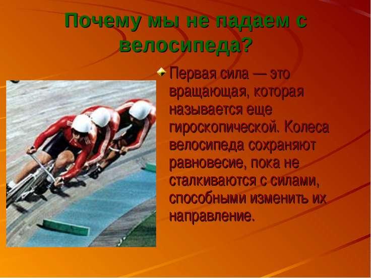 Почему мы не падаем с велосипеда? Первая сила — это вращающая, которая называ...