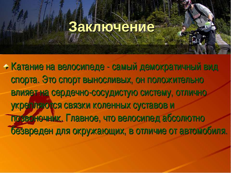Заключение Катание на велосипеде - самый демократичный вид спорта. Это спорт ...