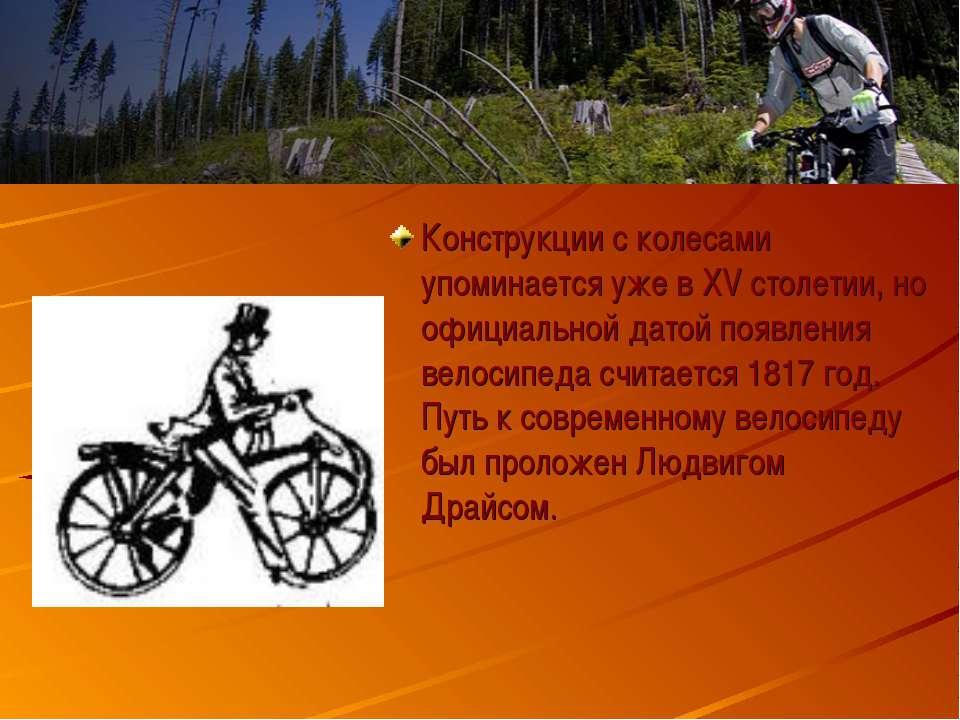 Конструкции с колесами упоминается уже в XV столетии, но официальной датой по...