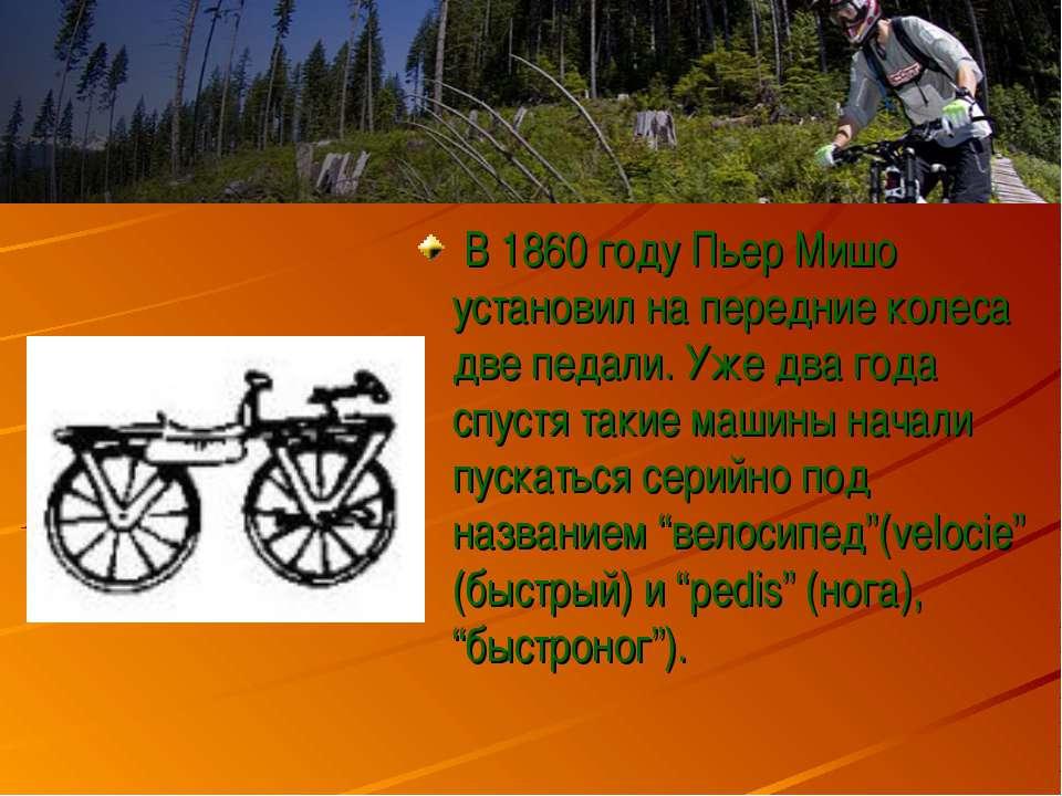 В 1860 году Пьер Мишо установил на передние колеса две педали. Уже два года с...