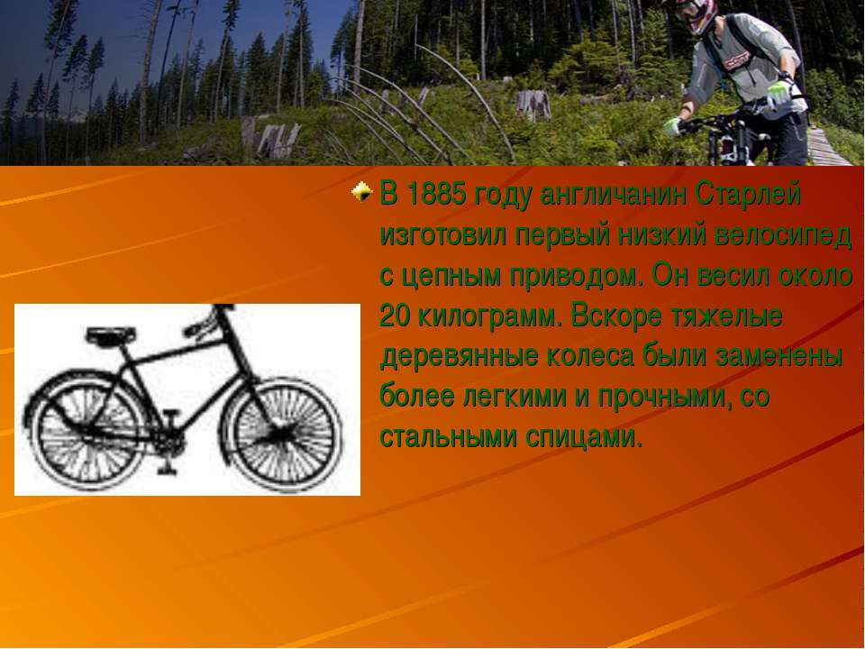 В 1885 году англичанин Старлей изготовил первый низкий велосипед с цепным при...