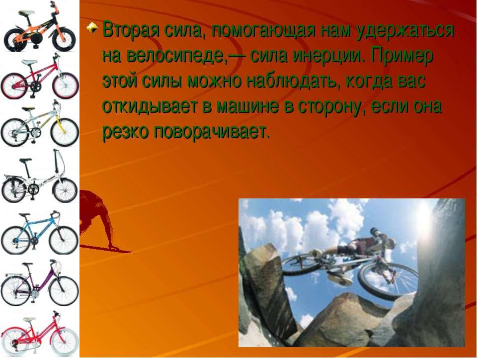 Вторая сила, помогающая нам удержаться на велосипеде,— сила инерции. Пример э...