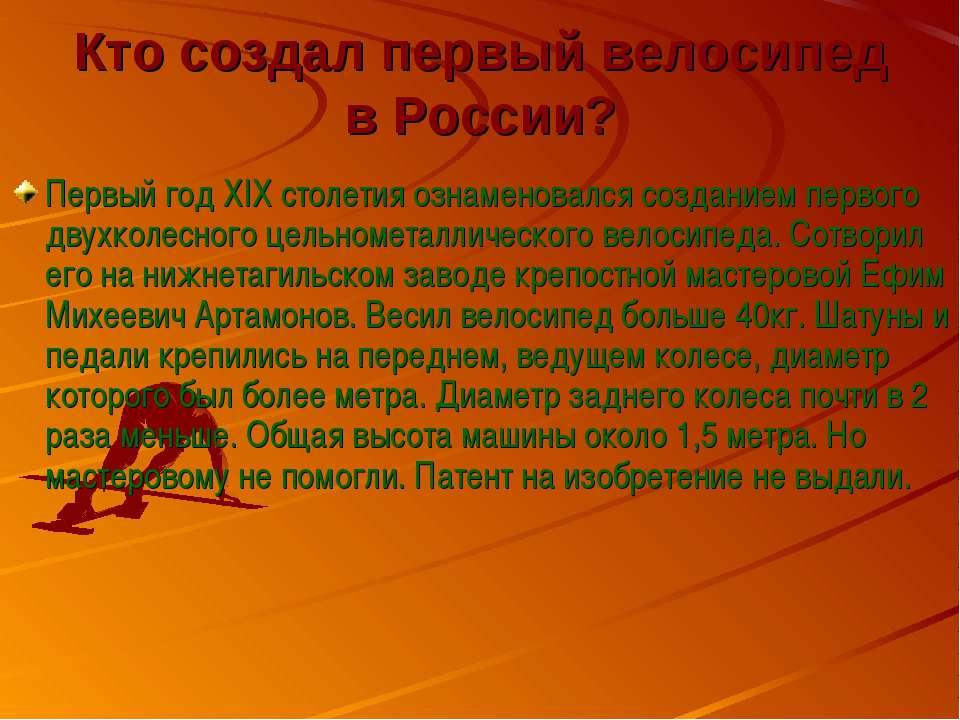 Кто создал первый велосипед в России? Первый год XIX столетия ознаменовался с...