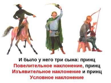 И было у него три сына: принц Повелительное наклонение, принц Изъявительное н...