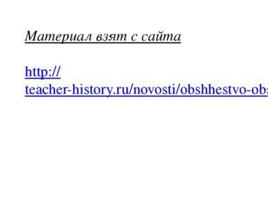 Материал взят с сайта http://teacher-history.ru/novosti/obshhestvo-obshhestve...