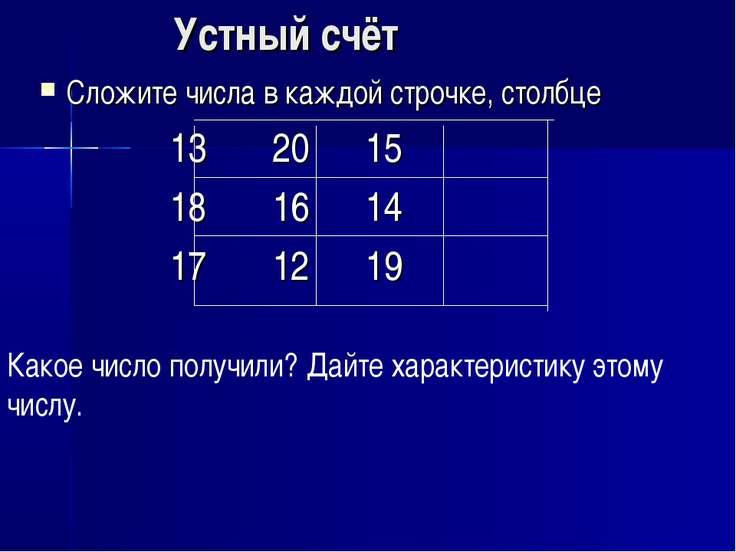 Устный счёт Сложите числа в каждой строчке, столбце 13 20 15 18 16 14 17 12 1...