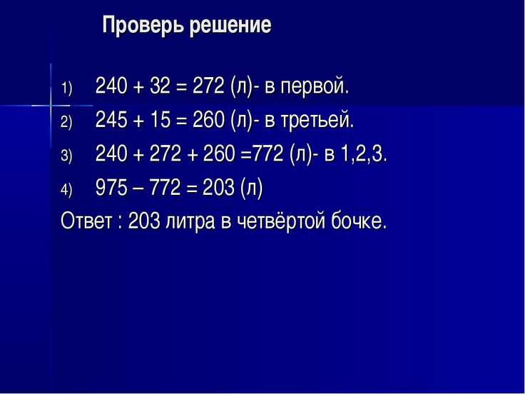 Проверь решение 240 + 32 = 272 (л)- в первой. 245 + 15 = 260 (л)- в третьей. ...