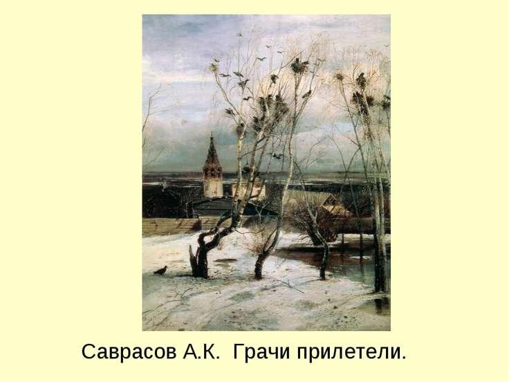 Саврасов А.К. Грачи прилетели.