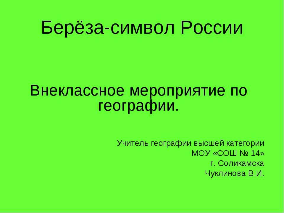 Берёза-символ России Внеклассное мероприятие по географии. Учитель географии ...