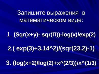 Запишите выражения в математическом виде: 1. (Sqr(x+y)- sqr(П))-log(x)/exp(2)...
