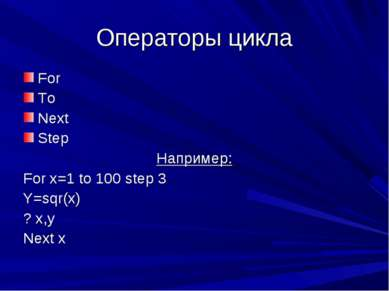 Операторы цикла For To Next Step Например: For x=1 to 100 step 3 Y=sqr(x) ? x...