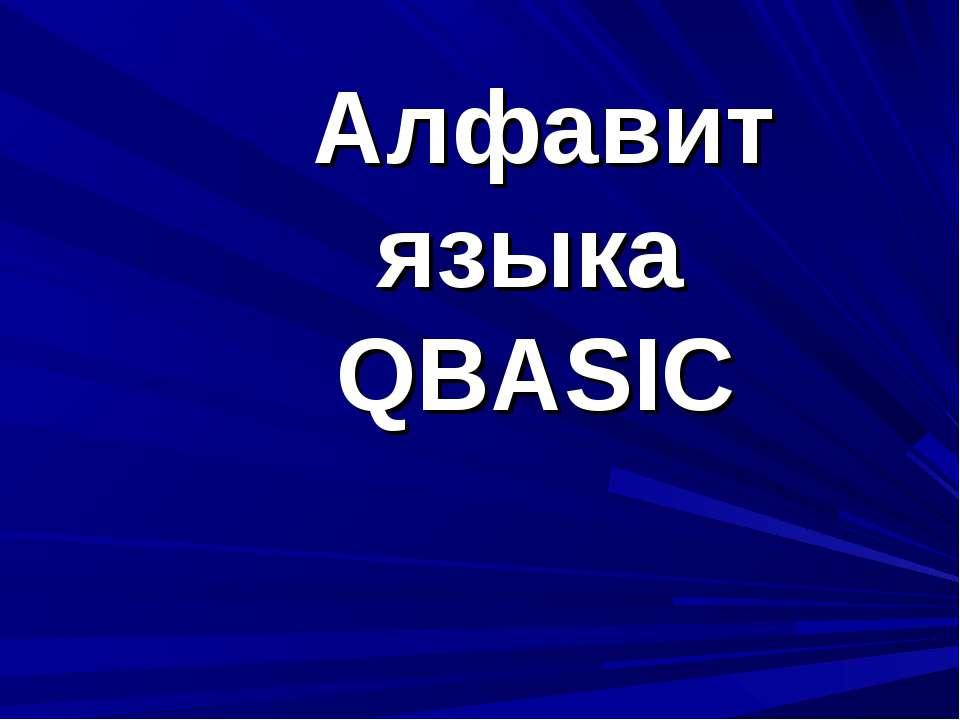 Алфавит языка QBASIC