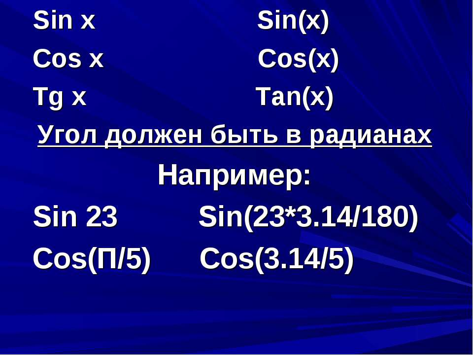 Sin x Sin(x) Cos x Cos(x) Tg x Tan(x) Угол должен быть в радианах Например: S...