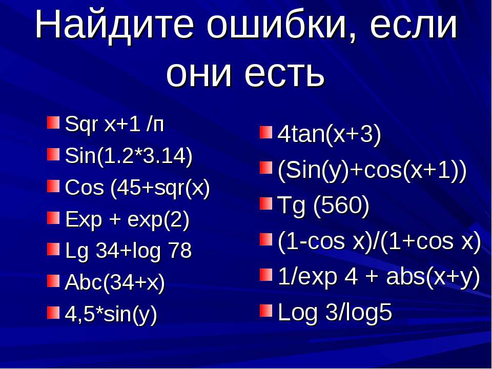 Найдите ошибки, если они есть Sqr x+1 /п Sin(1.2*3.14) Cos (45+sqr(x) Exp + e...