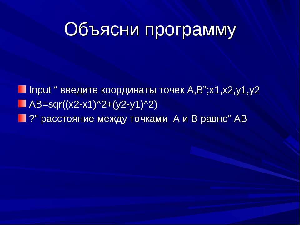 """Объясни программу Input """" введите координаты точек А,B"""";x1,x2,y1,y2 AB=sqr((x..."""