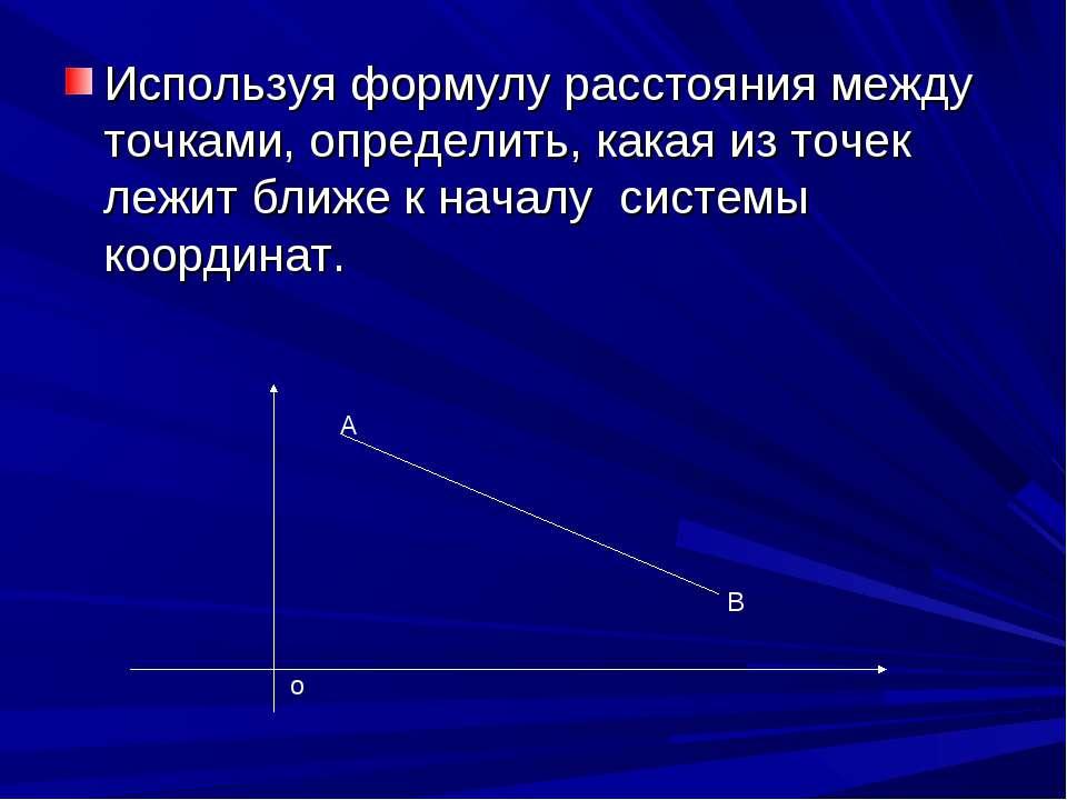 Используя формулу расстояния между точками, определить, какая из точек лежит ...