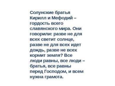 Солунские братья Кирилл и Мефодий – гордость всего славянского мира. Они гово...