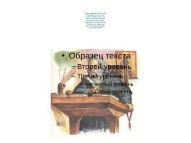 В монастырской келье узкой В четырёх глухих стенах О земле о древнерусской Бы...