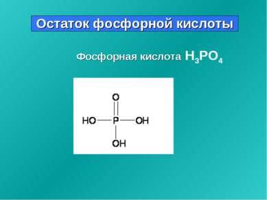 Остаток фосфорной кислоты Фосфорная кислота H3PO4