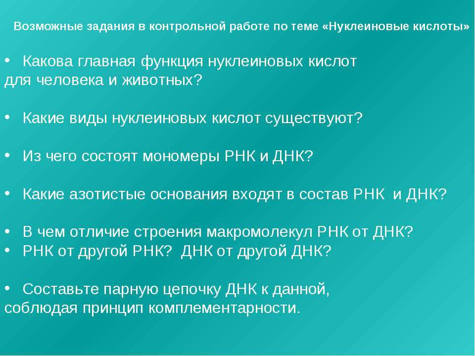 Возможные задания в контрольной работе по теме «Нуклеиновые кислоты» Какова г...