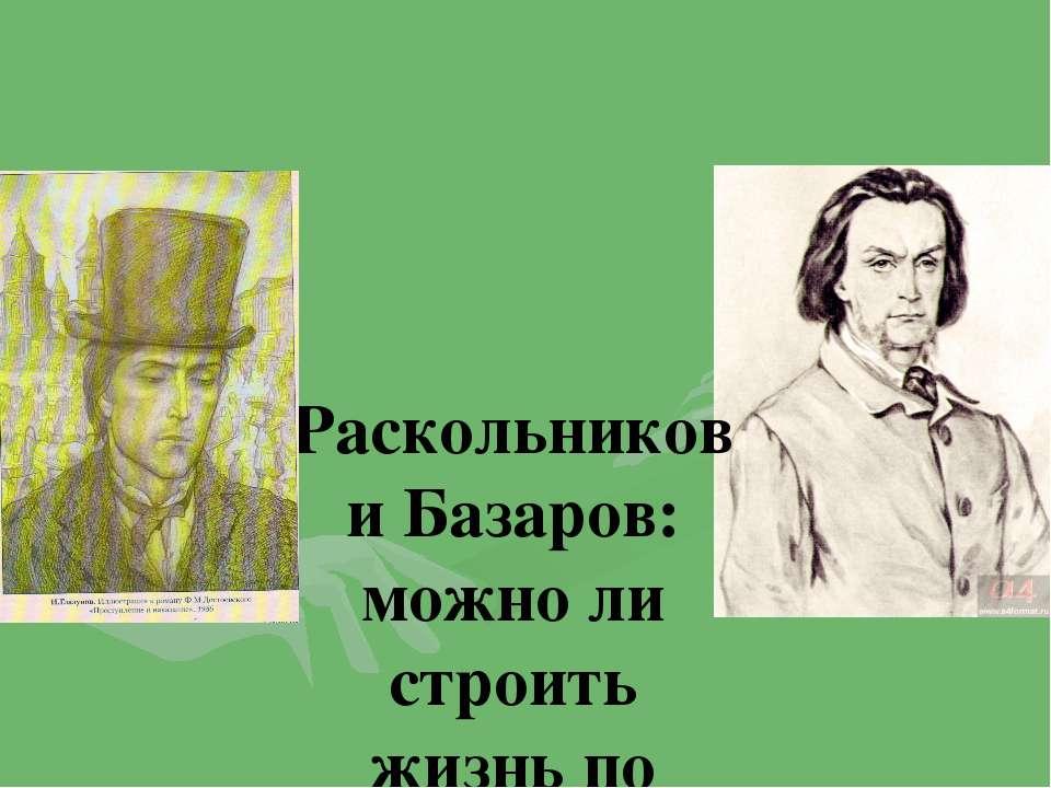 Раскольников и Базаров: можно ли строить жизнь по теории?