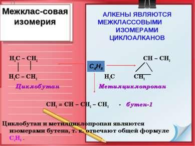 Межклас-совая изомерия Н2С – СН2 СН – СН3 Н2С – СН2 Н2С СН2 Циклобутан Метилц...