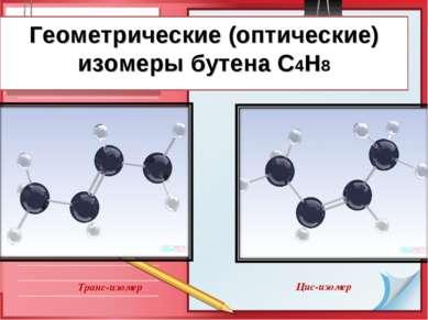 Геометрические (оптические) изомеры бутена С4Н8 Цис-изомер Транс-изомер