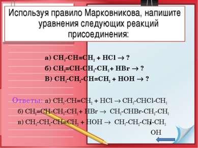 а) СН3-СН=СН2 + НСl ? б) СН2=СН-СН2-СН3 + НBr ? В) СН3-СН2-СН=СН2 + НОН ? Отв...