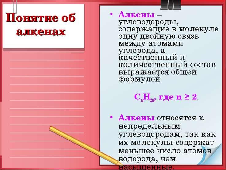 Понятие об алкенах Алкены – углеводороды, содержащие в молекуле одну двойную ...