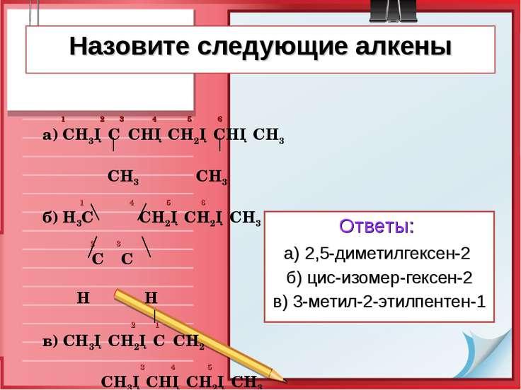 1 2 3 4 5 6 а) СН3─С═СН─СН2─СН─СН3 СН3 СН3 1 4 5 6 б) Н3С СН2─СН2─СН3 2 3 С ═...