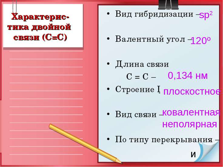 Вид гибридизации – Валентный угол – Длина связи С = С – Строение ─ Вид связи ...