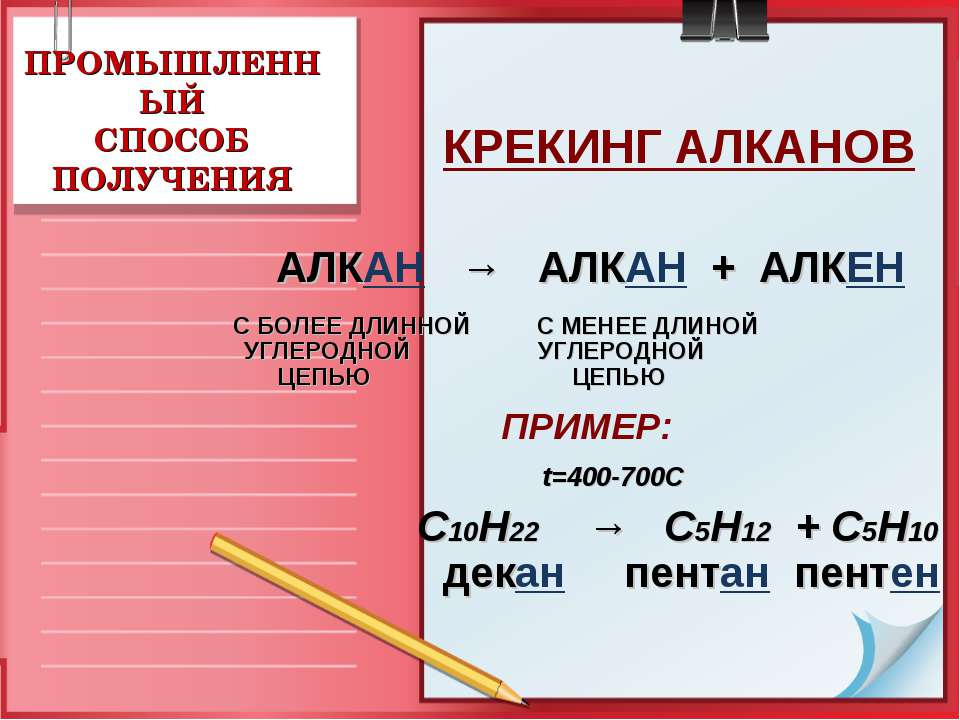 КРЕКИНГ АЛКАНОВ ПРИМЕР: t=400-700C С10Н22 → C5H12 + C5H10 декан пентан пентен...
