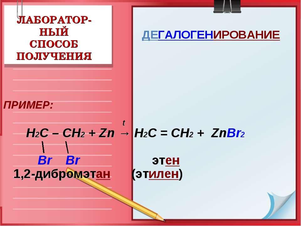 ЛАБОРАТОР-НЫЙ СПОСОБ ПОЛУЧЕНИЯ ПРИМЕР: t Н2С – СН2 + Zn → Н2С = СН2 + ZnBr2 B...