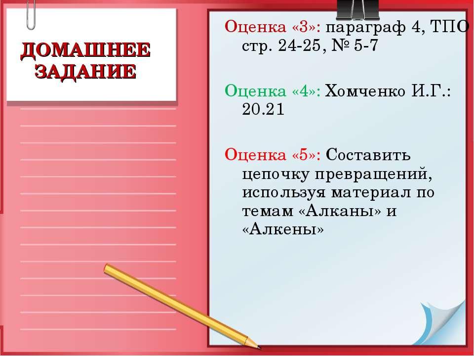 ДОМАШНЕЕ ЗАДАНИЕ Оценка «3»: параграф 4, ТПО стр. 24-25, № 5-7 Оценка «4»: Хо...