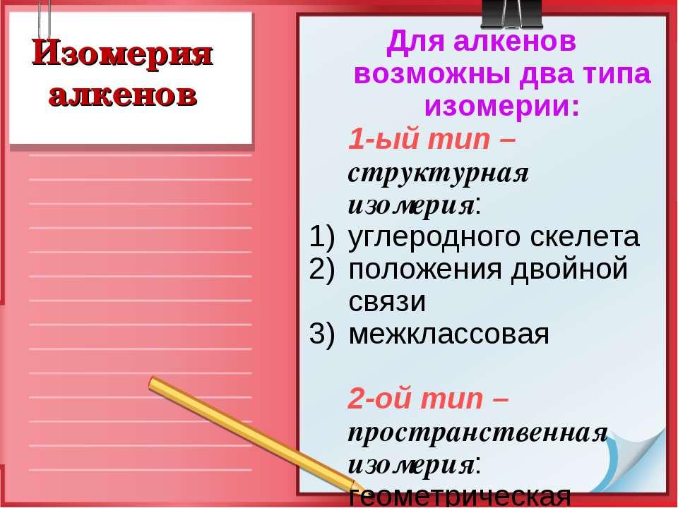Изомерия алкенов Для алкенов возможны два типа изомерии: 1-ый тип – структурн...