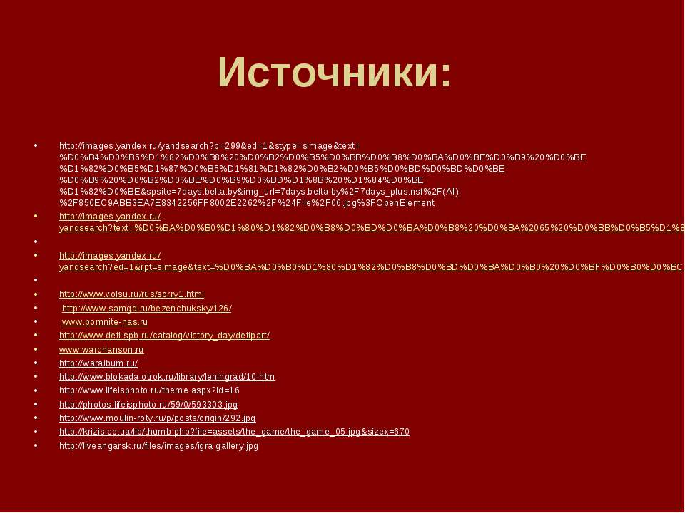 Источники: http://images.yandex.ru/yandsearch?p=299&ed=1&stype=simage&text=%D...